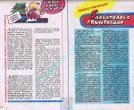 luminita-1980-04-10