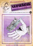 urzica-1981-10-01